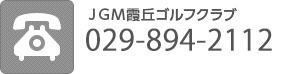 029-894-2112
